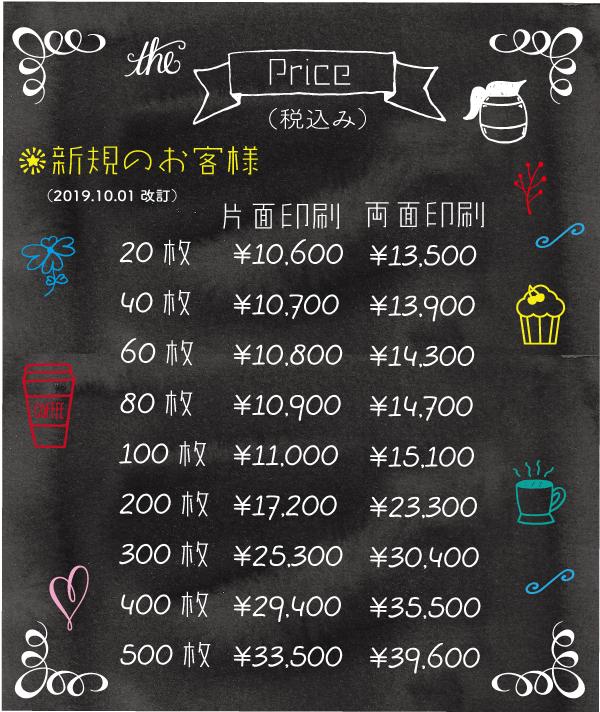 リキッドエナジーインク名刺価格1-191001
