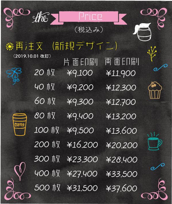 リキッドエナジーインク名刺価格4-191001
