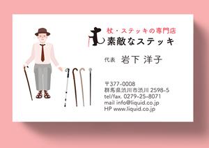 杖・ステッキの専門店名刺01-300