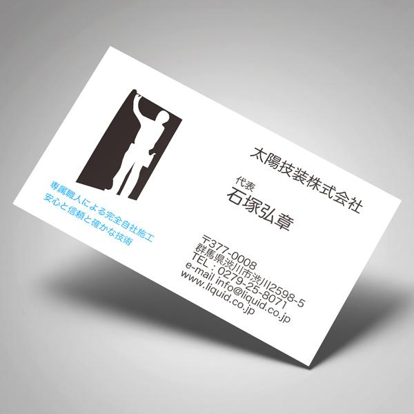 内装業・クロス屋名刺05 シルエット