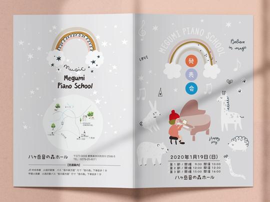 ピアノ教室発表会プログラム01 A5-4p 表裏表紙