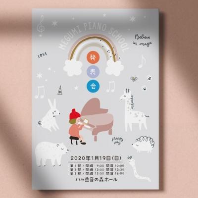 ピアノ教室発表会プログラム01-540-表紙
