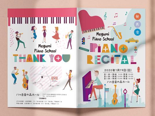 ピアノ教室発表会プログラム02-540 表裏カバー
