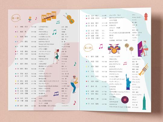 ピアノ教室発表会プログラム02-540-中面