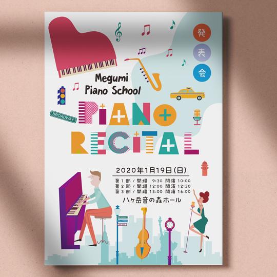 ピアノ教室発表会プログラム02-540-cover