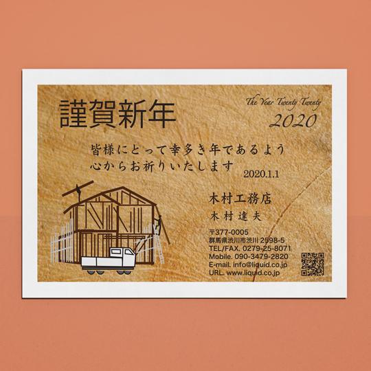 年賀状 大工・工務店01-540