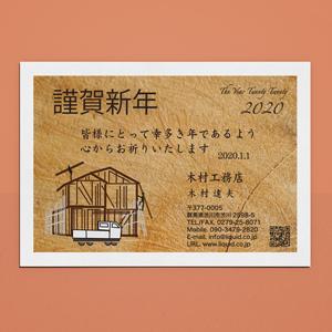 年賀状 大工・工務店01-300