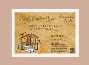 年賀状 大工・工務店02 建築現場・ハイエース-300