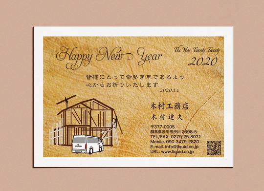 年賀状 大工・工務店02 建築現場・ハイエース-540