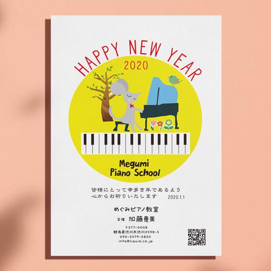 年賀状 ピアノ04-540