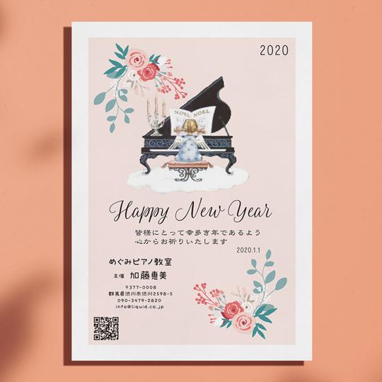 年賀状 ピアノ05 ローズピアノエンジェル-540