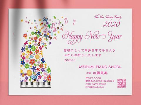 年賀状 ピアノ01-480