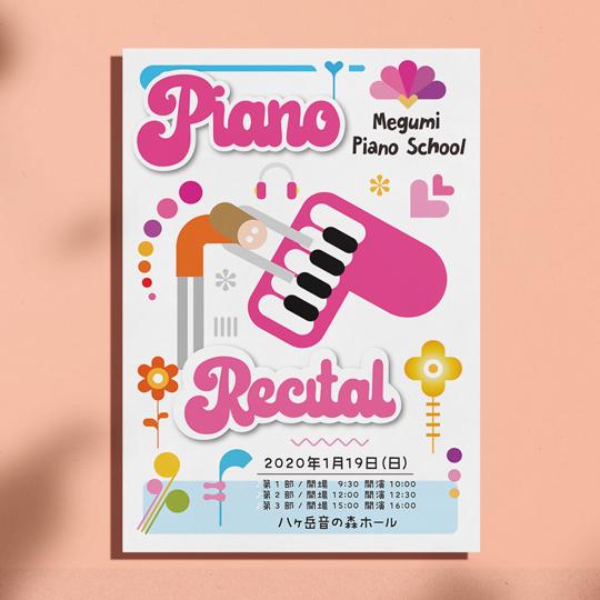 ピアノ教室発表会プログラム03-540-cover