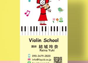 バイオリン名刺85 バイオリン教室-300