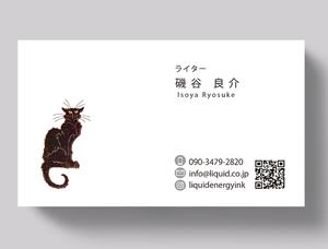猫名刺54 黒猫-300