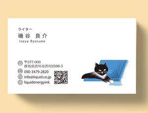 猫名刺57 パソコンの上の猫-300