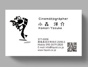 シネマ名刺01 シネマトグラファー01-300