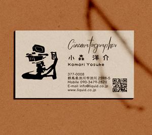 シネマ名刺02 シネマトグラファー02-300