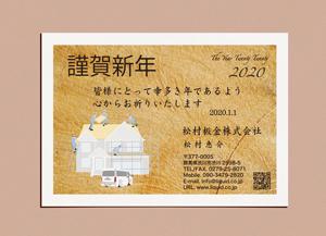 年賀状 建築板金01-300