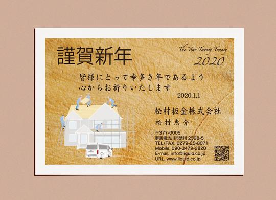 年賀状 建築板金01-540