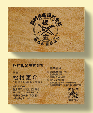 建築板金名刺04 ロゴ-300