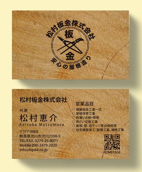 建築板金名刺04 ロゴ-480