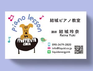 ピアノ教室名刺52-300