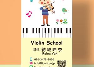 バイオリン名刺86 バイオリン教室2-300
