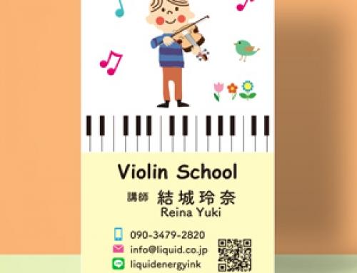 バイオリン名刺86 バイオリン教室2