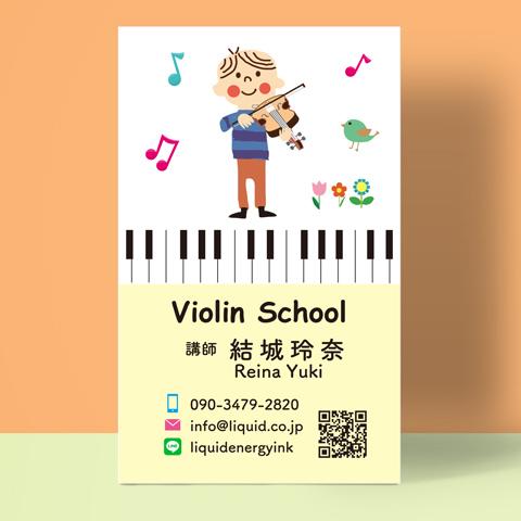 バイオリン名刺86 バイオリン教室2-480