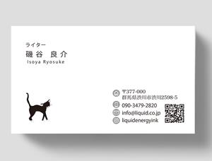 猫名刺58 黒猫-300