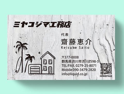 大工・工務店名刺83 ホワイトウッド-480