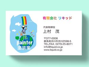 塗装業名刺01-300
