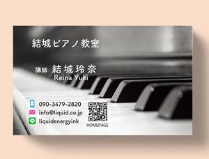 ピアノ教室名刺53 鍵盤-300