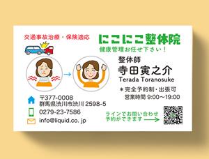 整体師名刺24 交通事故治療保険適応-300