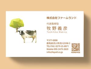 酪農名刺01 ホルスタイン-300