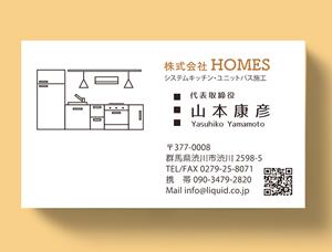キッチン名刺02 システムキッチン施工-300