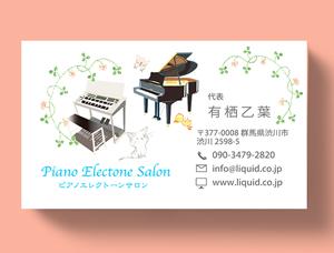 ピアノ名刺240 ステージアとグランドピアノ-300
