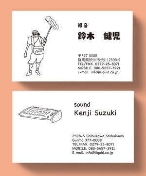 録音技師名刺01-300