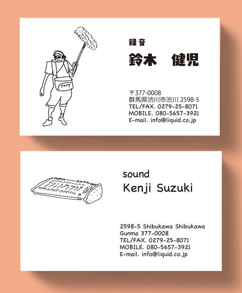 録音技師名刺01-480