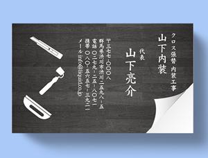 内装業名刺11 クロス屋道具-300