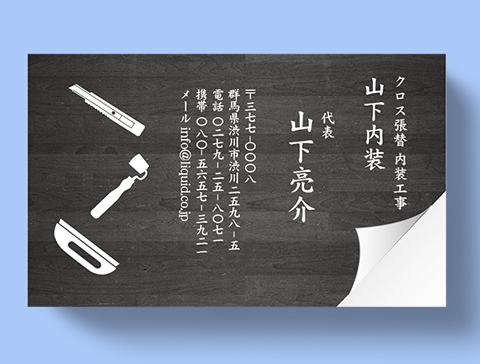 内装業名刺11 クロス屋道具-480