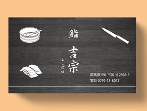 寿司職人名刺-300