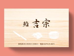 寿司職人名刺2-300