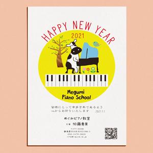 年賀状2021 ピアノ うしくん-300
