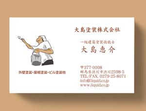 塗装業名刺05-300