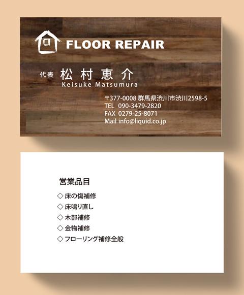 内装業床修理名刺01-480