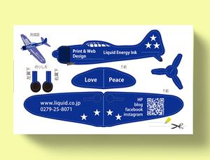 飛行機名刺03-300