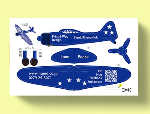 飛行機名刺03-480