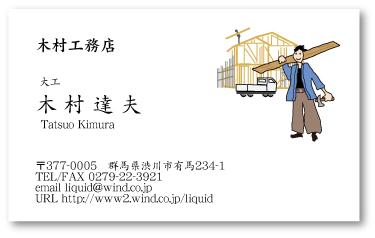 大工・工務店名刺31